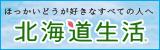 ほっかいどうが好きなすべての人へ 北海道生活